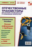 Транзисторы для бытовой, промышленной и специальной аппаратуры Вып. 90