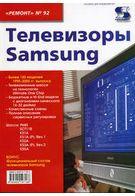 Телевизоры Samsung Вып. 92