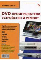 DVD-проигрыватели. Устройство и ремонт Вып. 96