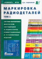Ремонт (вып 56)  Маркировка радиодеталей том 2