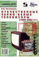 Отечественные черно-белые телевизоры (1980-2002 гг.) вып. 67