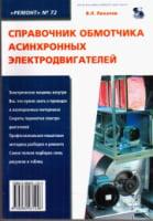 Справочник обмотчика асинхронных электродвигателей Вып.72