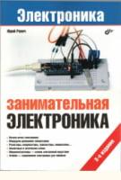 Занимательная электроника 3-е изд