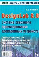 Система наскрізного проектування електронних пристроїв DesignLab 8.0