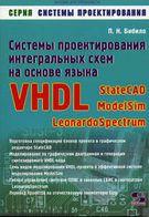 Системы проектирования интегральных схем на основе языка VHDL StateCAD ModelSim LeonardoSpectrum