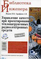 Управление качеством при проектировании теплонагруженных радиоэлектронных средств