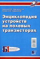 Энциклопедия устройств на полевых транзисторах