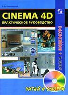 Cinema 4D  Практическое руководство + (DVD)