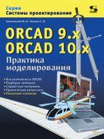ORCAD 9.x ORCAD 10x. Практика моделирования