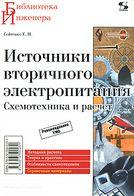 Источники вторичного электропитания  Схемотехника и расчеты