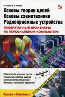 Основы теории цепей, основы схемотехники, радиоприемные устройства  Лабораторный практикум на ПК