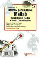 Пакеты расширения MATLAB. Control System Toolbox и Robust Control Toolbox.Библиотека профессионала.