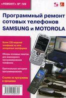 Программный ремонт сотовых телефонов Samsung и Motorola. Выпуск 106