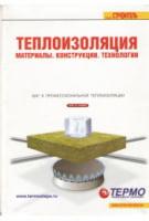Теплоизоляция. Материалы, конструкции, технологии. Справочное пособие.