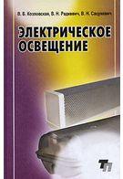 Электрическое освещение  Справочник