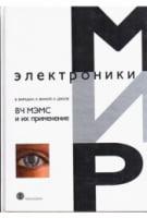 ВЧ МЭМС и их применение