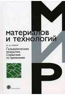 Гальванические покрытия Справочник по применению
