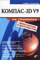 КОМПАС-3D V9 (+ кoмплeкт) На примерах