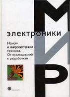 Нано- и микросистемная техника От исследований к разработкам  Сборник статей под редакцией П П Мальцева