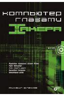 Компьютер глазами хакера. 3-е изд.(+инф.на www.bhv.ru)