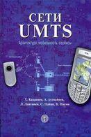 Сети UMTS  Архитектура, мобильность и сервисы