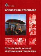 Справочник строителя  Строительная техника, конструкции и технологии    Т 1
