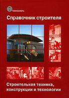 Справочник строителя  Строительная техника, конструкции и технологии (в 2-х томах)  т 2