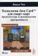 Технология Java-Card для смарт-карт. Архитектура и руководство программиста
