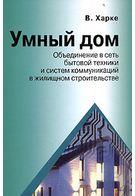 Умный дом. Объединение в сеть бытовой техники и систем коммуникаций в жилищном строительстве
