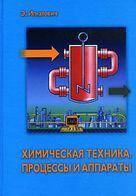 Хімічна техніка: Процеси і апарати