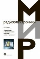 Химические и биологические сенсоры: основы и применения