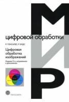 Цифровая обработка изображений.Издание 3-е, испр. и доп.