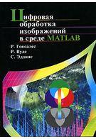 Цифровая обработка изображений в среде MATLAB