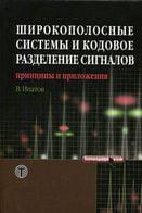 Широкополосные системы и кодовое разделение сигналов  Принципы и приложения