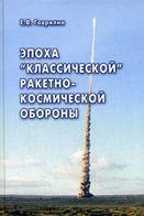 Эпоха классической ракетно-космической обороны
