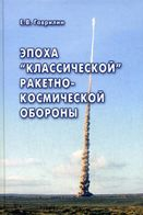 Епоха класичної ракетно-космічної оборони