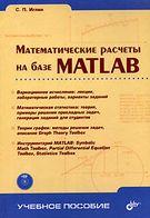 Математические расчеты на базе MATLAB (+ СD-ROM)