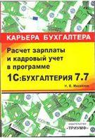 1С:Бухгалтерия 7.7 Расчет зарплаты и кадровый учет