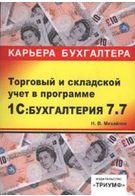 1С:Бухгалтерия 7.7  Торговый и складской учет