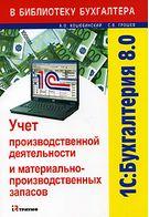 1С:Бухгалтерия 8.0 Учет производственной деятельности и материально-производственных запасов