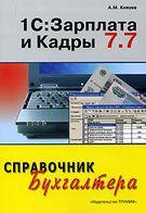 1С:Зарплата и Кадры 7.7. Справочник бухгалтера