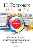 1С:Торговля и Склад 7.7. Складской учет в оптовой и розничной торговле