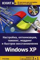 Настройка, оптимизация, твикинг, моддинг и быстрое восстановление Windows XP + 50 программ на CD