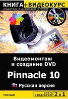 Видеомонтаж и создание DVD Pinnacle Studio 10  Русская версия +CD