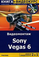 Видеомонтаж Sony Vegas 6 (+CD-ROM)