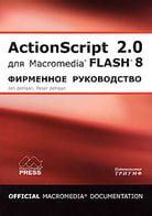 ActionScript  2.0 для Macromedia FLASH 8  Фирменное руководство от Macromedia