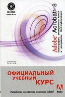 Adobe Acrobat 8: полиграфия, электронные книги и документы, Web-публикации  Официальный учебный курс (+СD-ROM)