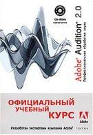 Adobe Audition 2.0. Профессиональная обработка звука. Официальный учебный курс (+ CD-ROM)