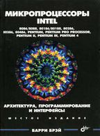 Микропроцессоры Intel: 8086/8088,    80486, Pentium,    Pentium 4  Архитект , прогр , интерф