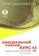 Adobe Soundbooth CS3. Официальный учебный курс (+ CD-ROM)